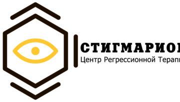Новости Стигмарион. Март 2018
