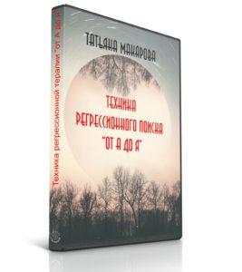 DVD Макарова техника регрессионного поиска