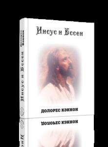 обложка книги Долорес Кэннон Иисус и Ессеи