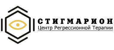 Центр Регрессионной Терапии - Стигмарион