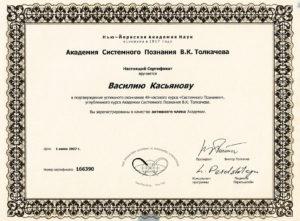 Сертификат Толкачёва