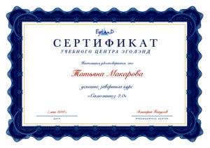 Татьяна Макарова - Самогипноз 2.0