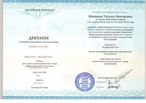 Татьяна Макарова - диплом о профессиональной переподготовки Психотерапия