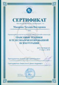 Татьяна Макарова - трансовый техники в телесно-ориентированной психотерапии