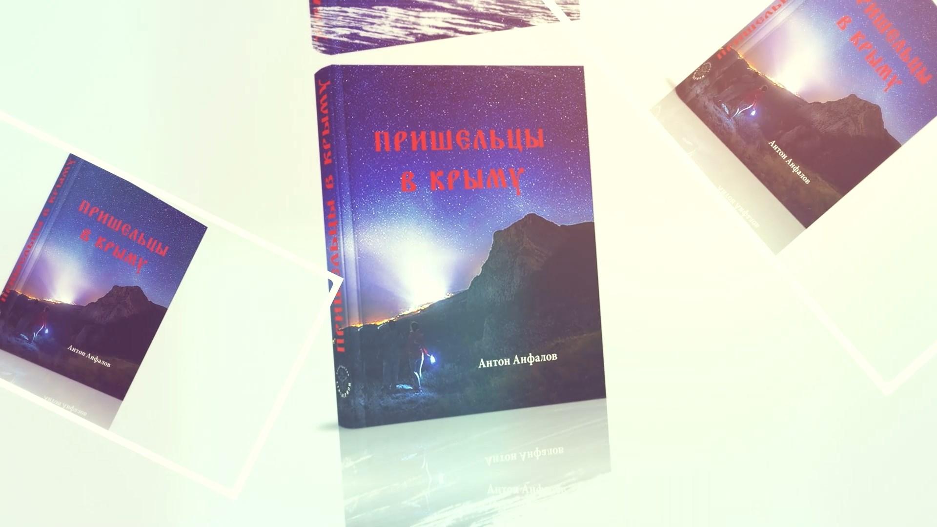 ОТКРЫВАЯ КНИГУ: НЛО в Крыму