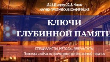 """Конференция регрессологов """"Ключи глубинной памяти"""" 2018"""