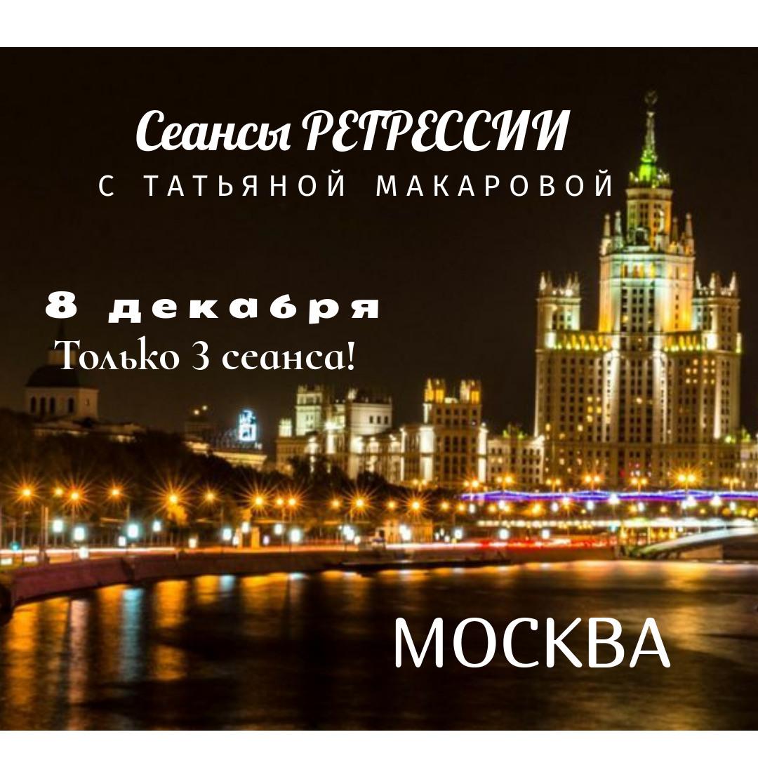 Макарова. Москва. Регрессия