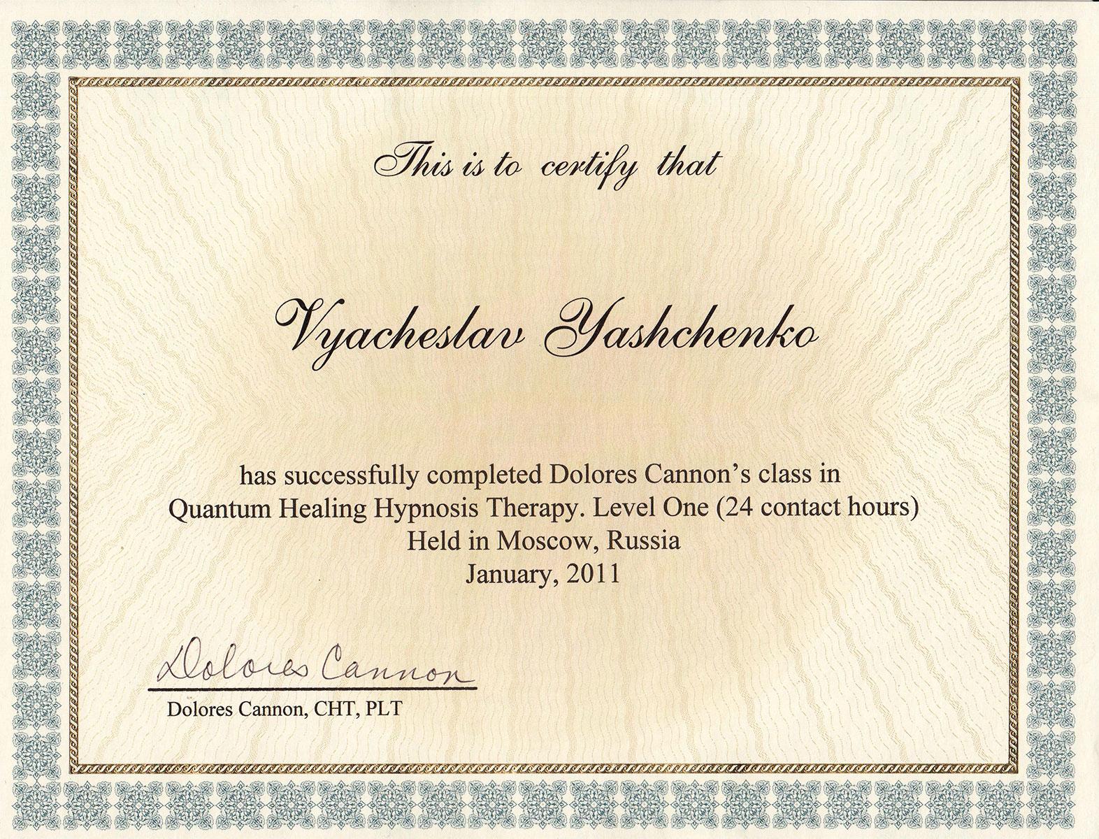 Сертификат школы Долорес Кэннон - Вячеслав Ященко