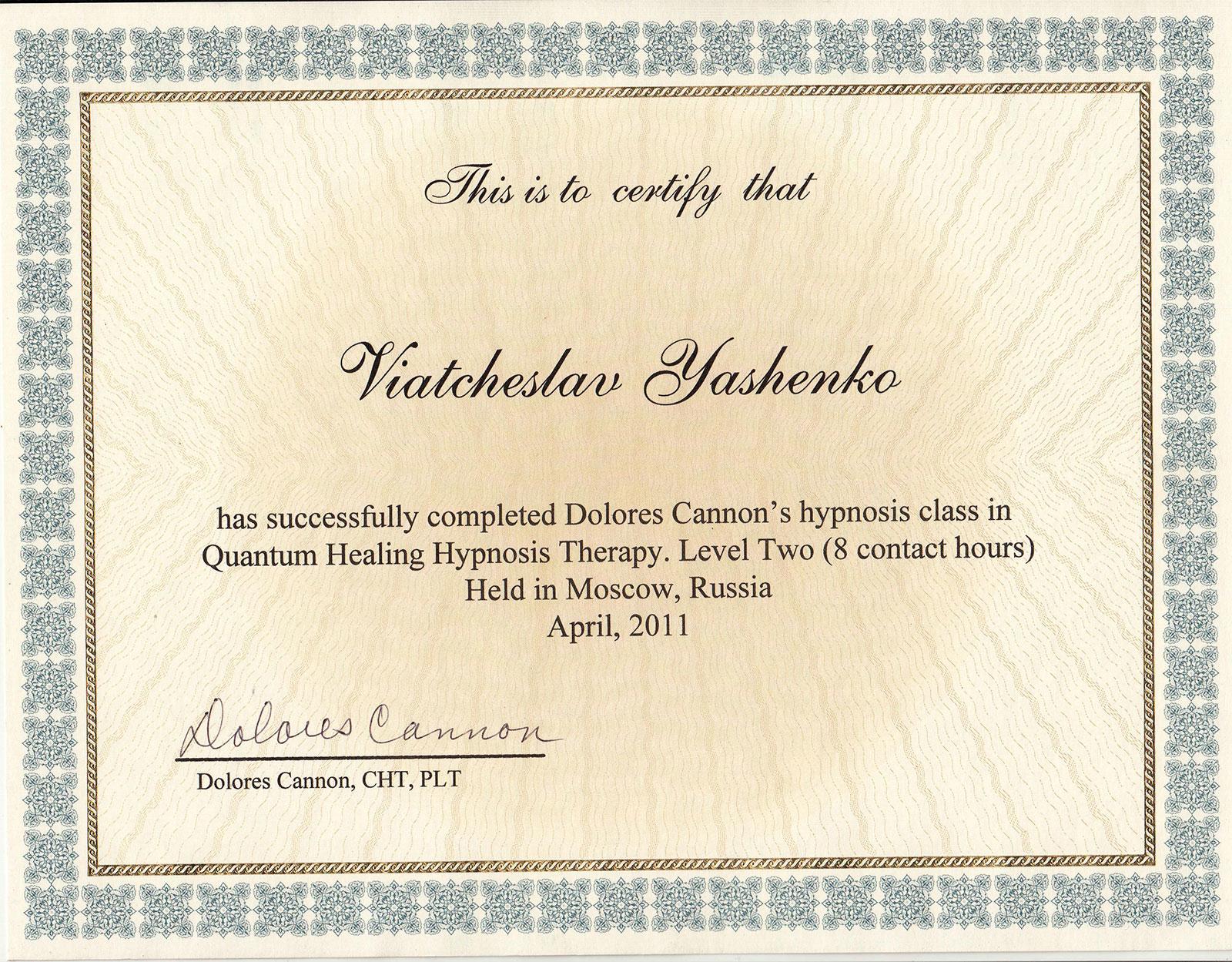 Сертификат школы Долорес Кэннон, level 2B - Вячеслав Ященко