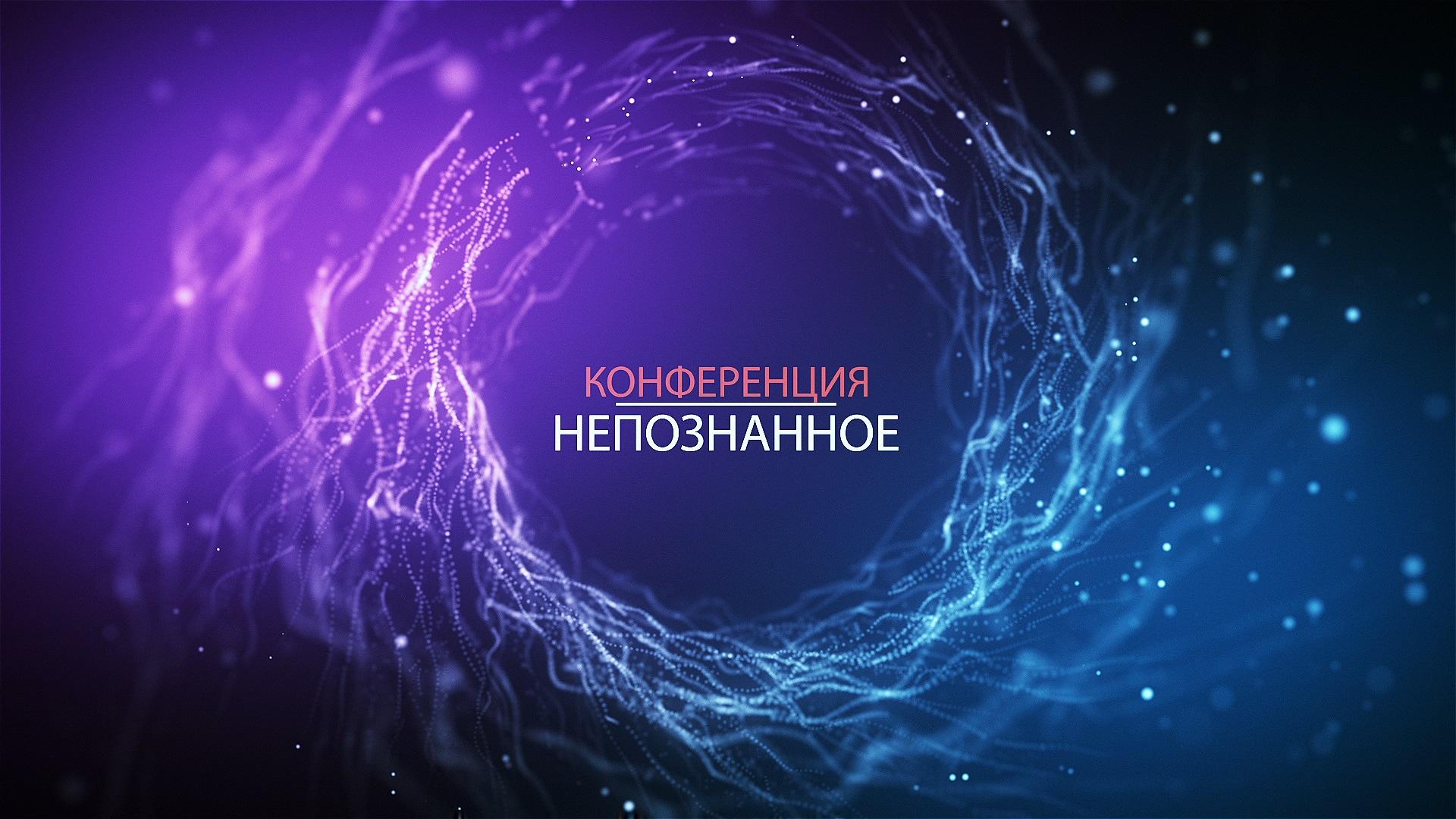 Непознанное (2018) Логотип
