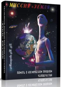 миссия_земля_Макарова