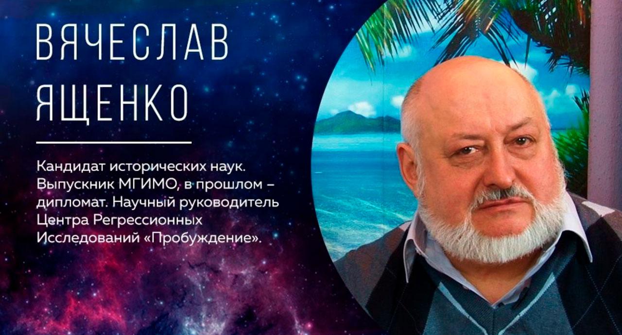 Вячеслав Ященко, регрессолог