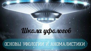 Школа УФОлогов и Аномалистики