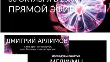 Дмитрий Арлимов. Медиумы.