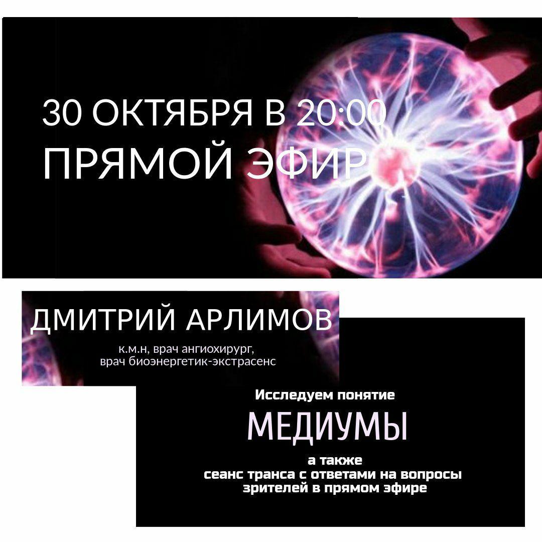 30 октября Дмитрий Арлимов - медиумы