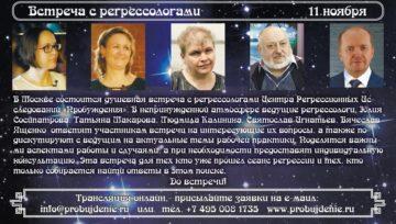 """Встреча с регрессологами центра """"Пробуждение"""""""