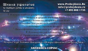 Школа УФОлогов