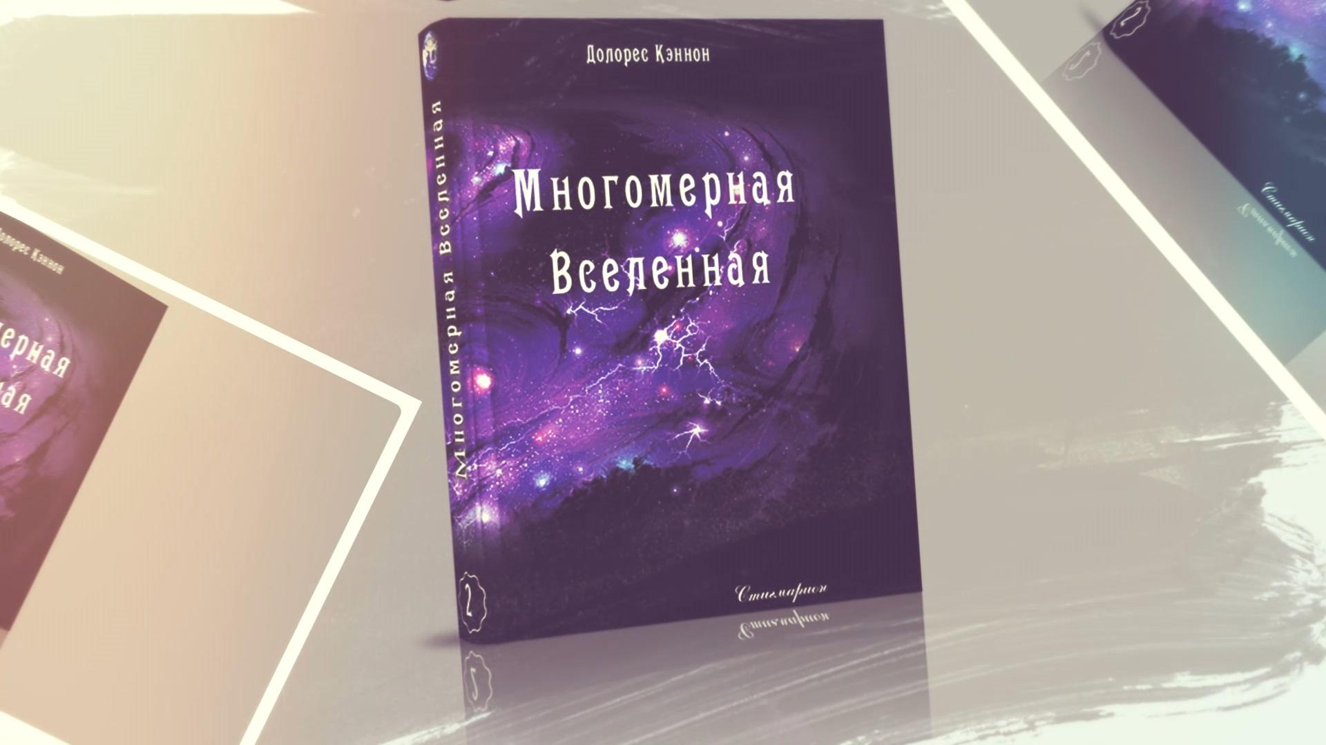 Долорес Кэннон Многомерная Вселенная том 2