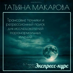 Школа регрессии Татьяна Макарова