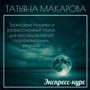 Макарова татьяна викторовна руководитель тольяттинской уфологической комиссии действительный член русского географического общества г тольятти