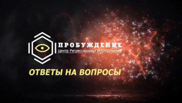 Вячеслав ЯЩЕНКО ответил на многочисленные вопросы зрителей (часть 2)