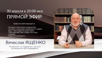 30 апреля в 20:00 прямой эфир с регрессологом Вячеславом ЯЩЕНКО