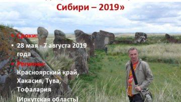 ТВ Экстра и Экспедиция «Цивилизации Юга Сибири - 2019»