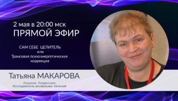 2 мая в 20:00 прямой эфир с регрессологом Татьяной МАКАРОВОЙ