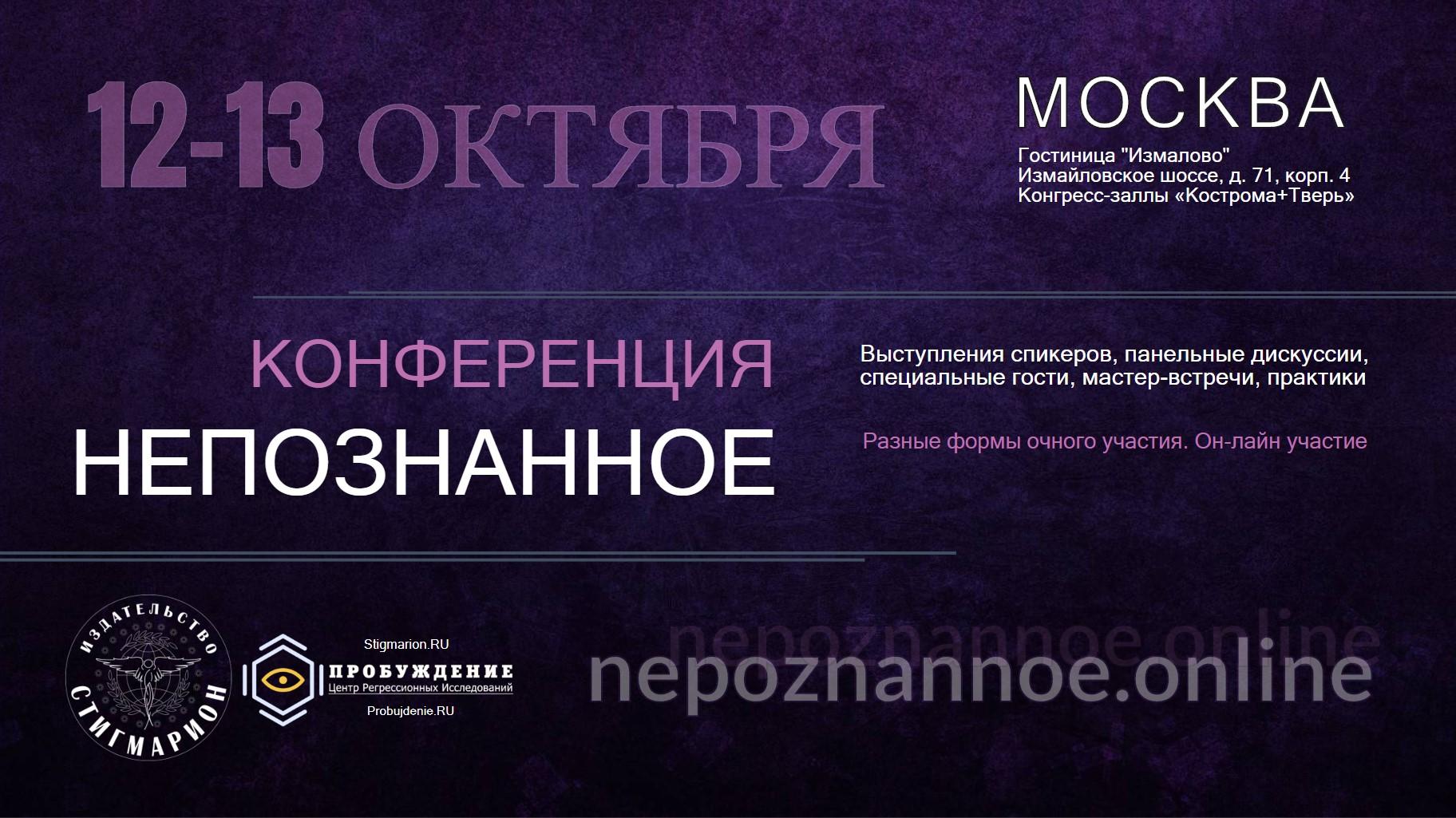 Конференция НЕПОЗНАННОЕ в Москве 12-13 октября