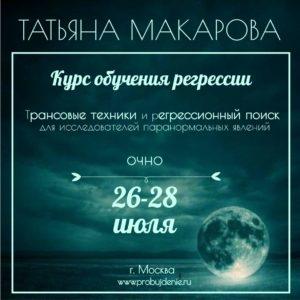 25-28 июля очный курс Татьяны Макаровой