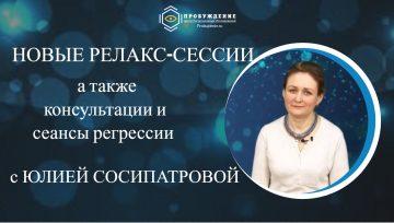 Новые Релакс-Сессии у Юлии Сосипатровой