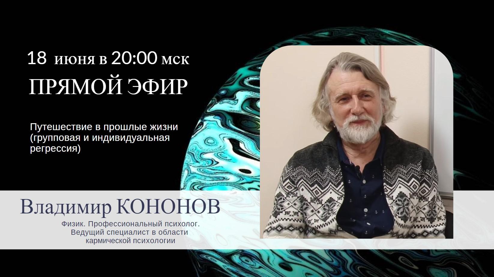 Прямой эфир с Вячеславом ЯЩЕНКО
