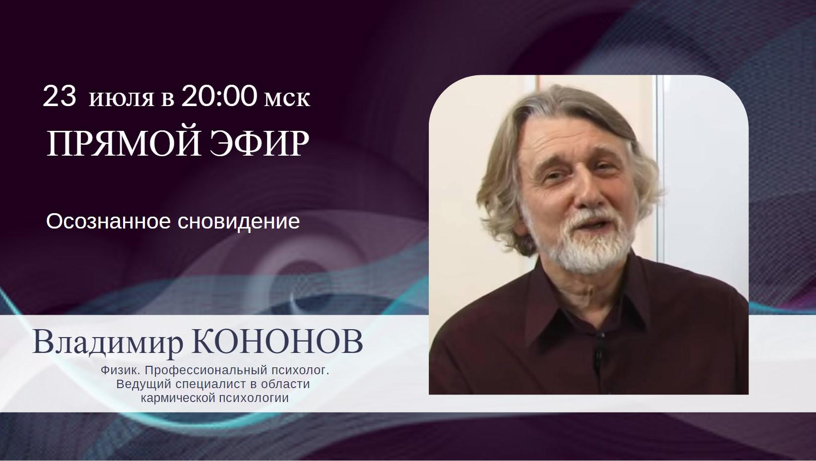 Прямой эфир с Владимиром Кононовым