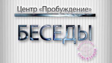 Новые видеозаписи ОТКРЫТЫХ ВСТРЕЧ