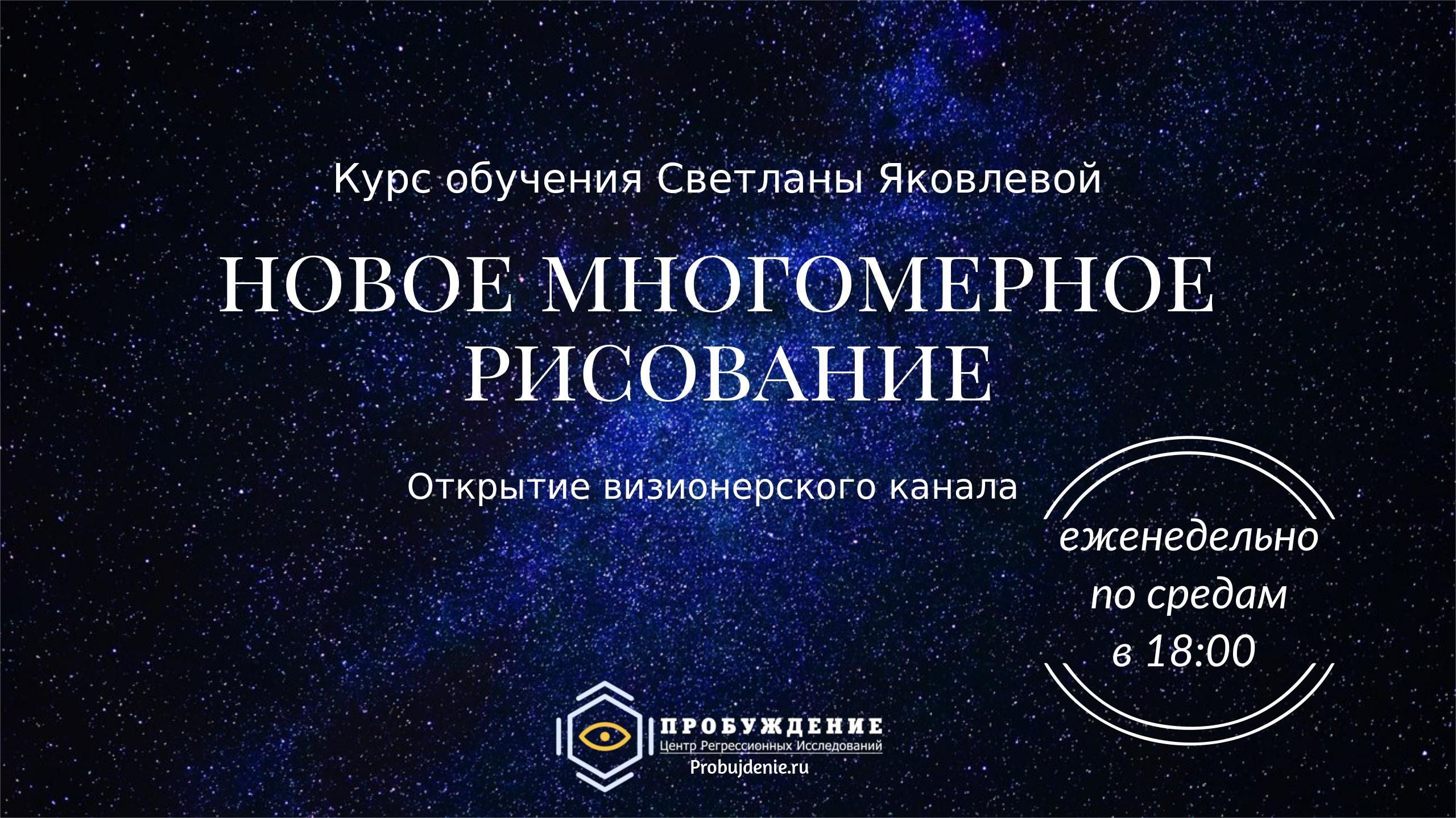 Подробнее и запись  на Обучающий курс Светланы Яковлевой