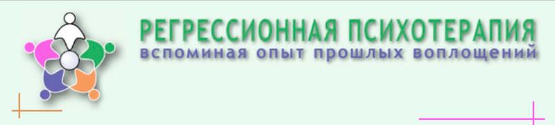 Павел Гынгазов - регрессионная психотерапия
