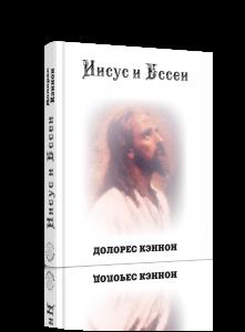 Долорес Кэннон - Иисус и Ессеи