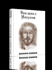 Долорес Кэннон - Они шли с Иисусом