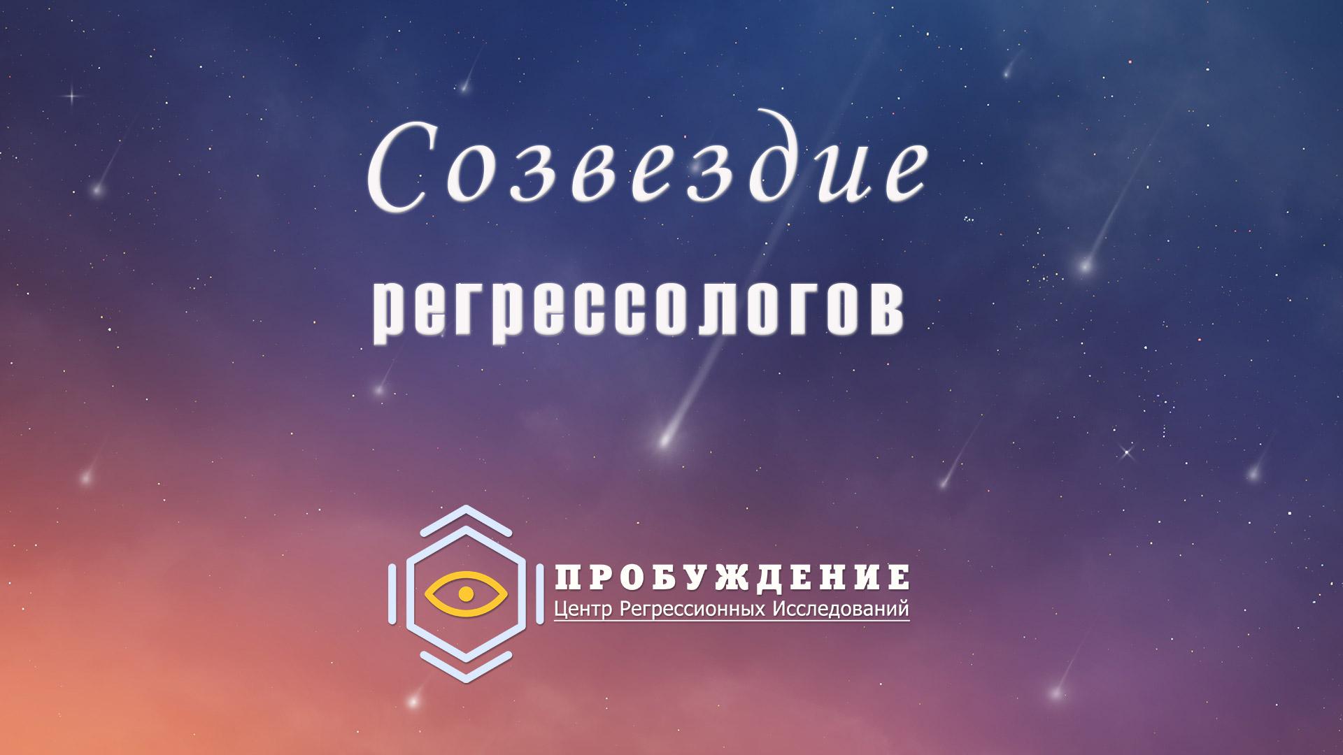 Созвездие регрессологов - центр Пробуждение
