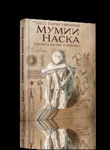 Таинственные мумии Наска - профессор Коротков