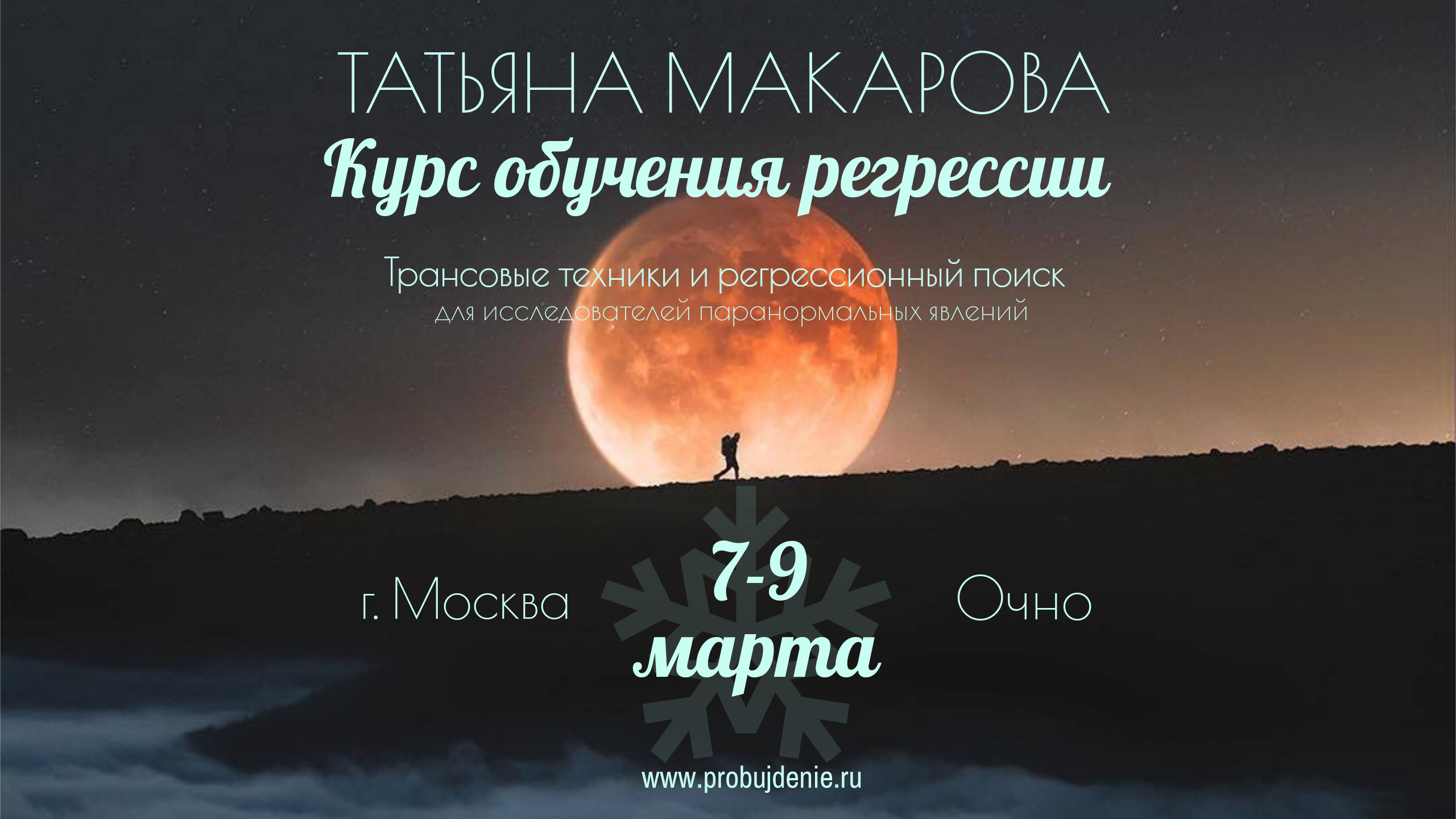 Курс обучения регрессии Татьяны Макаровой (март 2020)