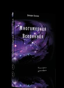Долорес Кэннон - Многомерная Вселенная, том 2