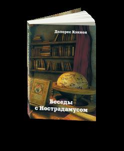 Долорес Кэннон - Беседы с Нострадамусом том 3