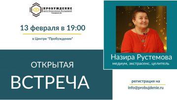 ОТКРЫТАЯ ВСТРЕЧА: Назира Рустемова /февраль и март 2020 г.
