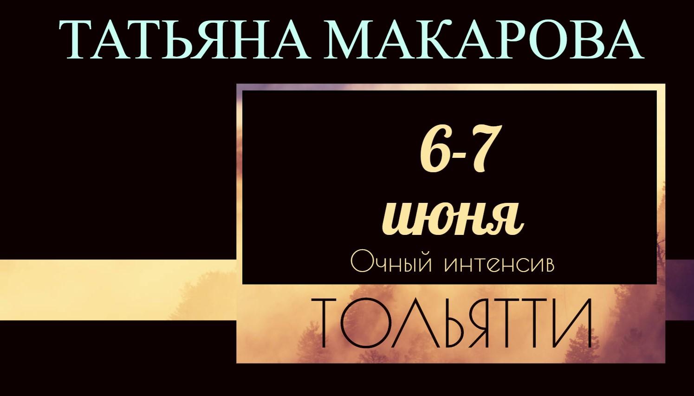 Очный курс в Тольятти
