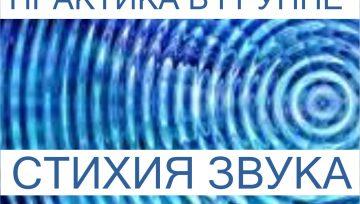 "Данила Мещеряков: Регулярная онлайн практика ""Стихия звука"""