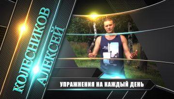Упражнения на каждый день от Алексея КОЛЕСНИКОВА