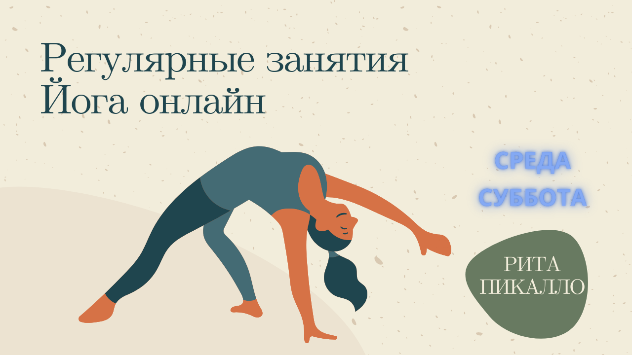 Рита Пикалло - тренер по йоге