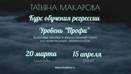 Обучение регрессии по методу Татьяны МАКАРОВОЙ