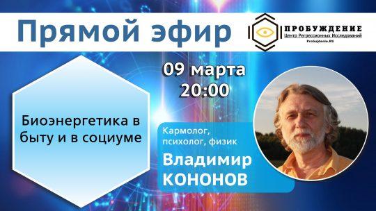 Владимир Кононов - прямой эфир